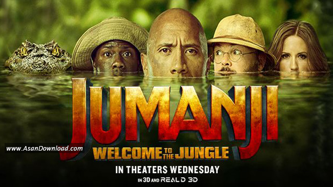 فیلم Jumanji: Welcome to the Jungle جومانجی (دوبله فارسی)
